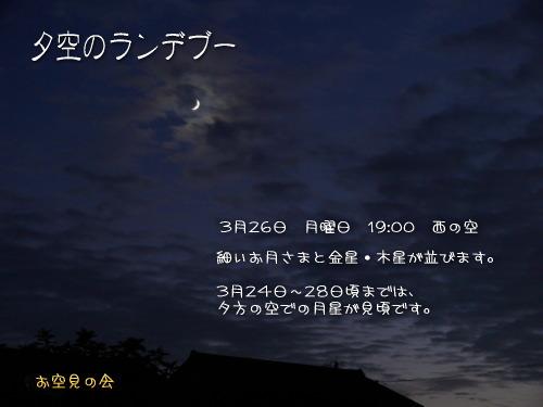 201203 26 夕空のランデブー
