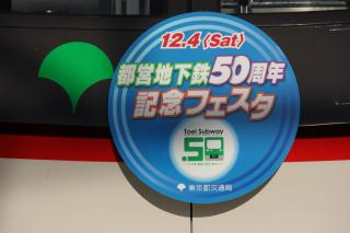 101204_Toei-fes_04.jpg