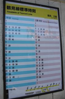 101218_JRE-Tsurumi_09.jpg