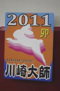 110101_KQ-daishi_HM.jpg