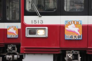 110105_KQ1500-1513F_daishi.jpg