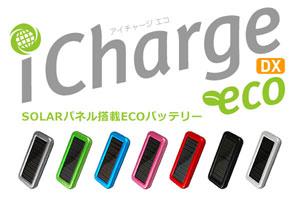 iCharge DX ECO