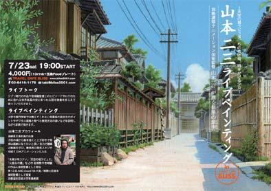 0723YAMAMOTO.jpg