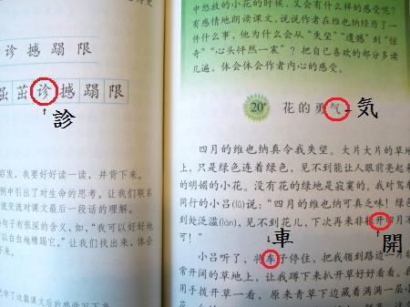 簡体字4年国語