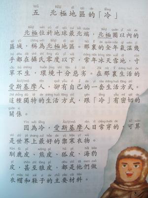 繁体字4年香港