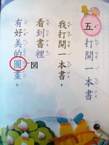 繁体字1年国語