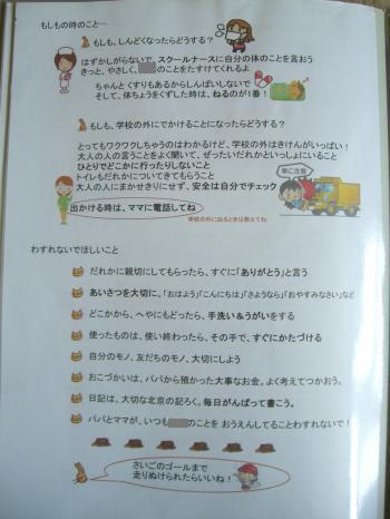 生活応援ノートー4