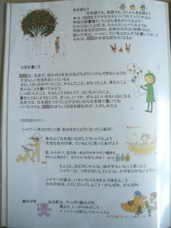生活応援ノートー3