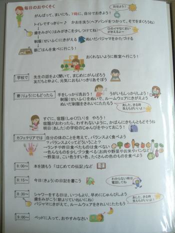 生活応援ノートー1