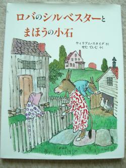 2010.3.22.絵本