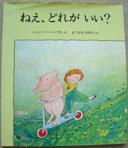 2010.3.22夜 絵本