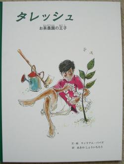 2010.3.23絵本