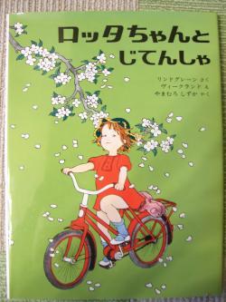2010.3.24絵本