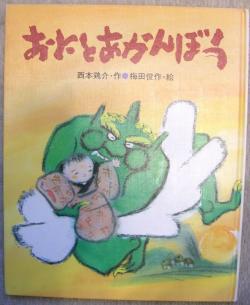 2010.3.25絵本