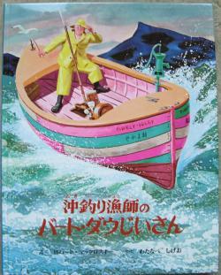 2010.3.26絵本