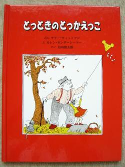 2010.3.30絵本