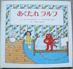 2010.3.31絵本