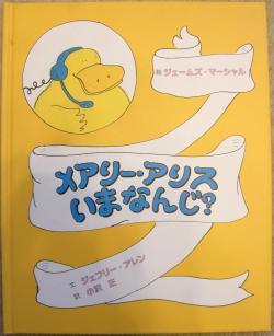 2010.4.1絵本