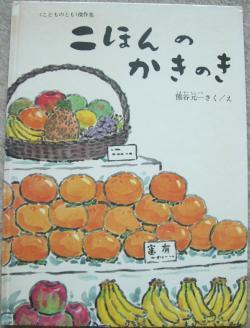 2010.4.4絵本
