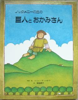 2010.4.6絵本