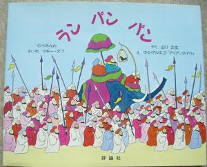 2010.4.9絵本
