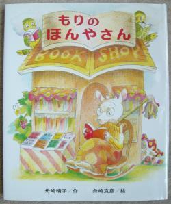 2010.4.10絵本