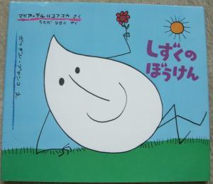 2010.4.23絵本