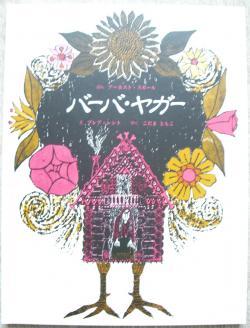 2010.4.25絵本