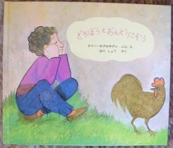 2010.4.27絵本