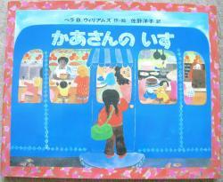 2010.5.3絵本