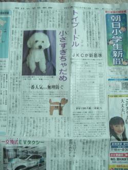 朝日小学生新聞7.12