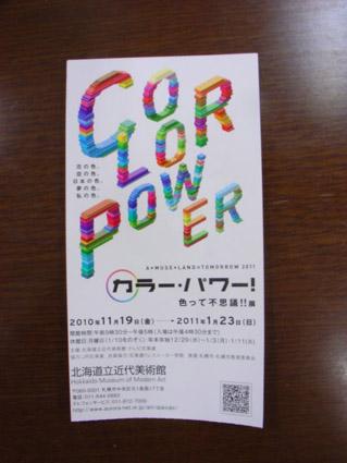 カラーパワー2