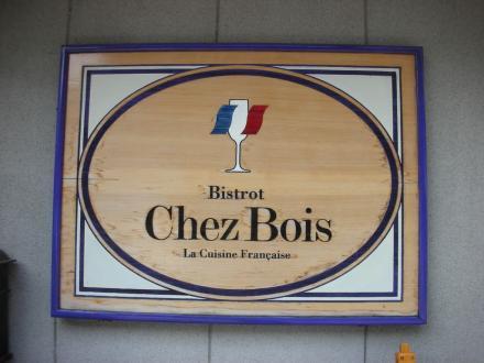 Bistrot ChezBois1
