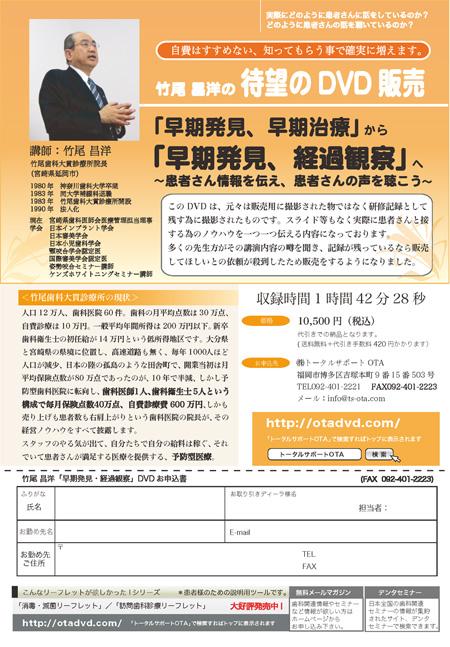 竹尾先生DVD(450)