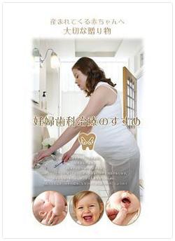 妊婦歯科治療のすすめポスター