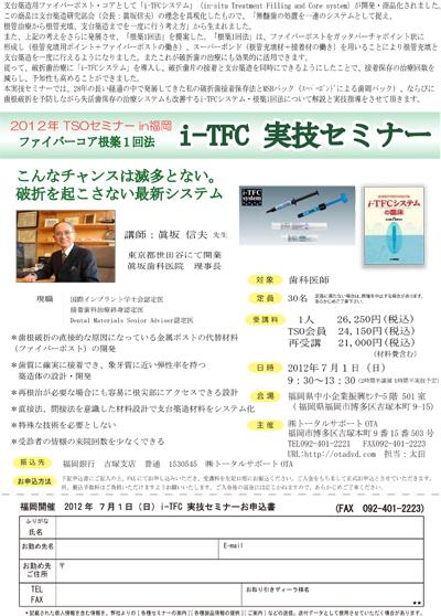 blog用 福岡開催 iTFCセミナー 2012年7月1日(日)