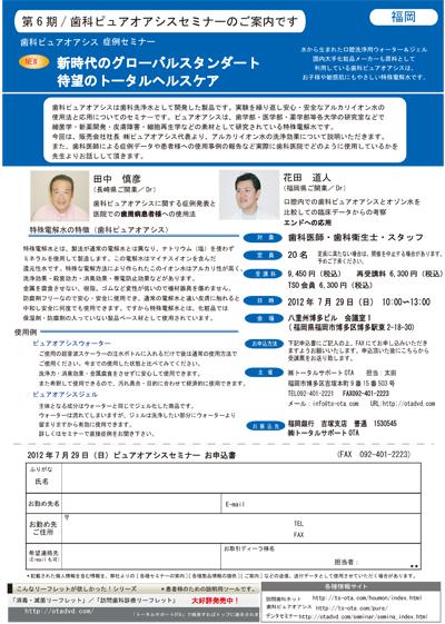 blog用ピュアオアシスセミナー