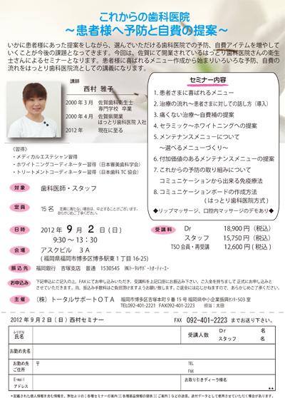 blog 福岡2012.9