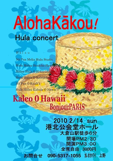s-alohakakou.jpg