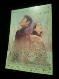 「高海抜の恋」ポスター#8207;
