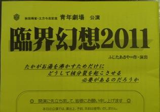 臨界幻想2011-1