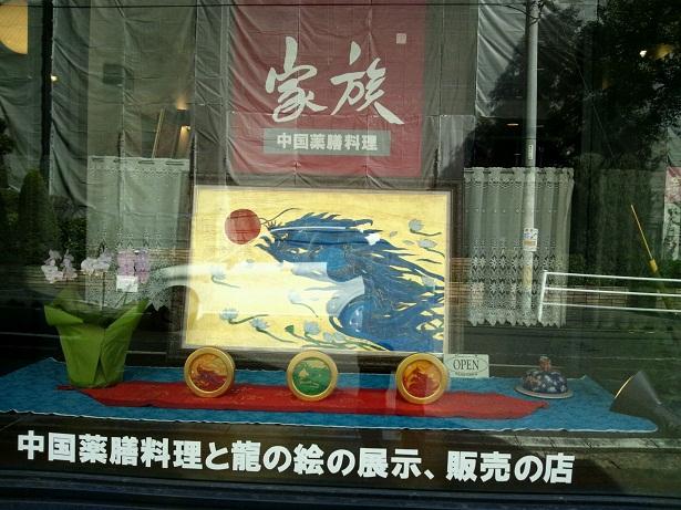 中国薬膳「家族」-1