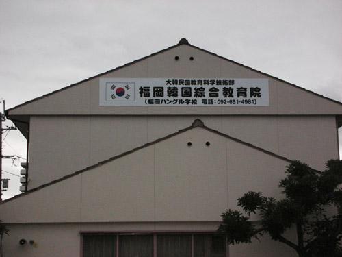 韓国教育学院完成2低