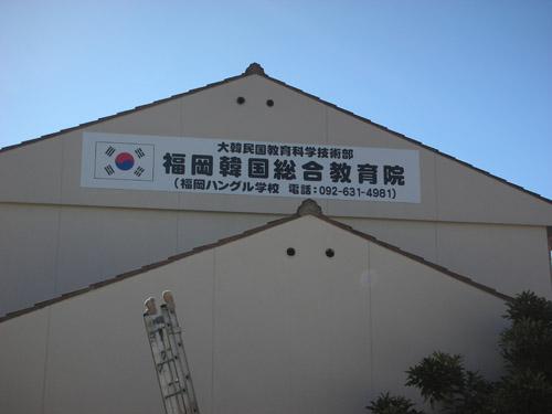 韓国教育院完成2