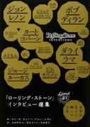 「ローリングストーン」インタビュー選集