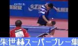 【卓球】 朱世赫のスーパープレー集(スロー&音楽付)