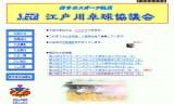 江戸川区卓球協議会(小)