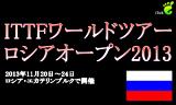 ロシアオープン2013