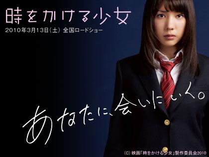 tokikake_2010f.jpg
