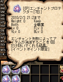 えんちゃぷろてくたーx5
